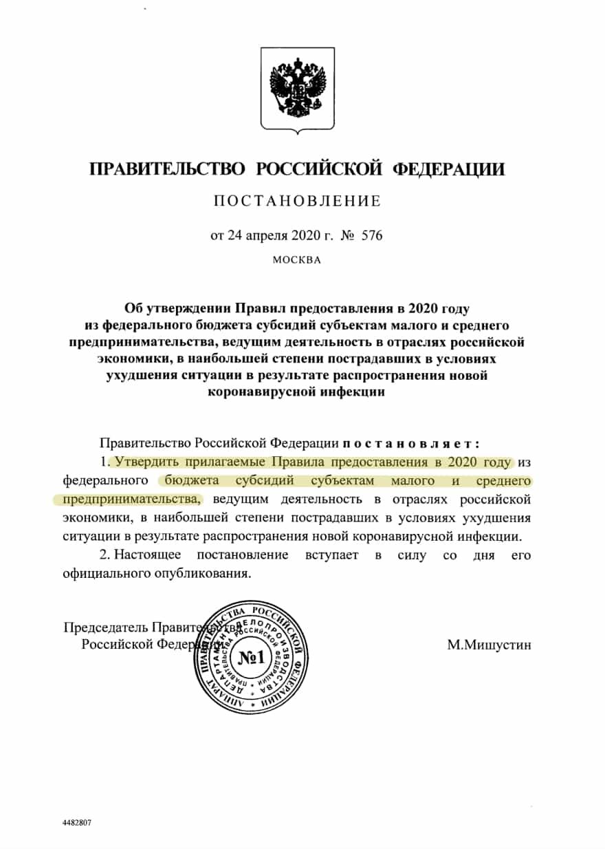 Постановление от 24 апреля 2020 года № 576