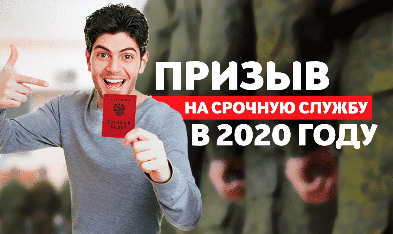 Как будет проходить призыв на срочную службу в 2020 году?