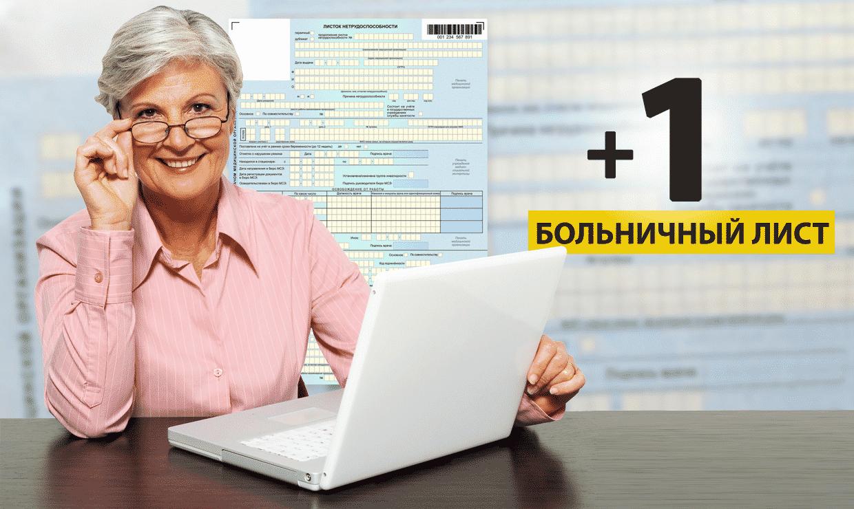 Работающие пенсионеры старше 65 лет могут получить еще один больничный дистанционно
