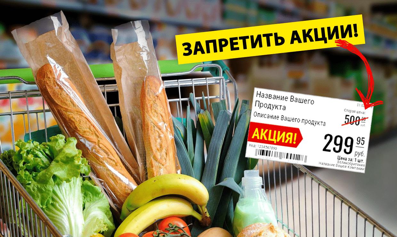 Производители хотят запретить акции в магазинах на законодательном уровне