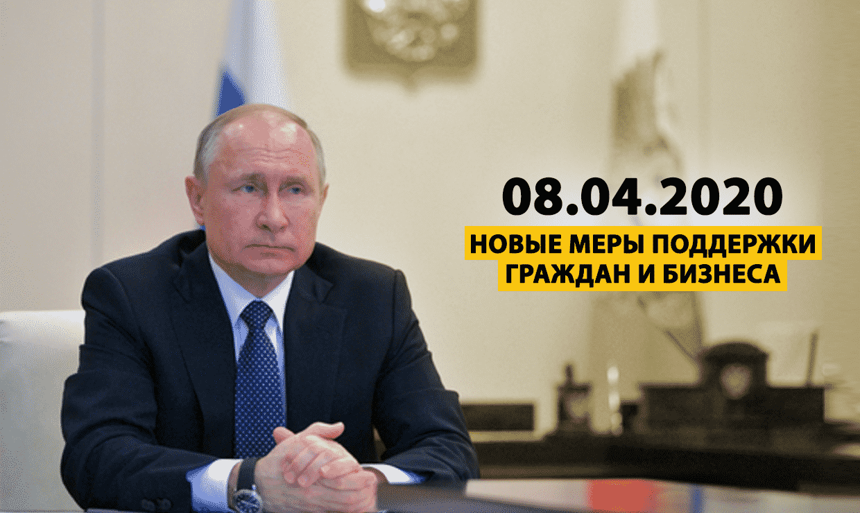Путин рассказал о новых мерах поддержки граждан и бизнеса