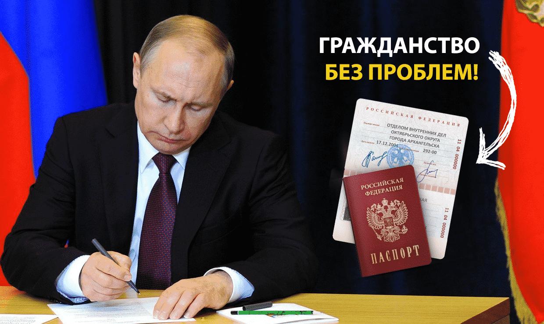 Путин упростил получение российского гражданства для иностранцев