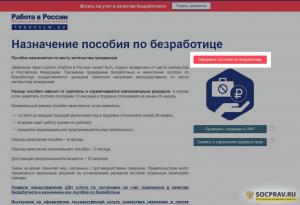 Работа в России оформление документов по безработице. Шаг 2