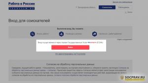 Работа в России оформление документов по безработице. Шаг 3