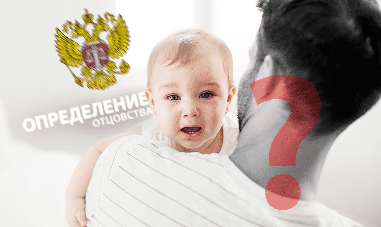 При оспаривании отцовства будут применяться общие правила по экспертизе