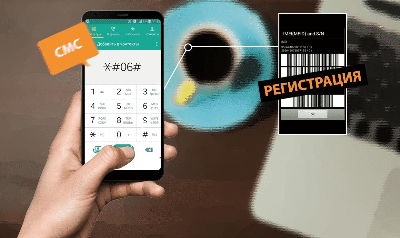 Обязательная платная регистрация мобильных телефонов может начаться в 2021 году