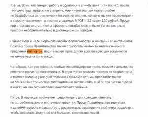 Сообщение В.В. Путина на одном из совещаний