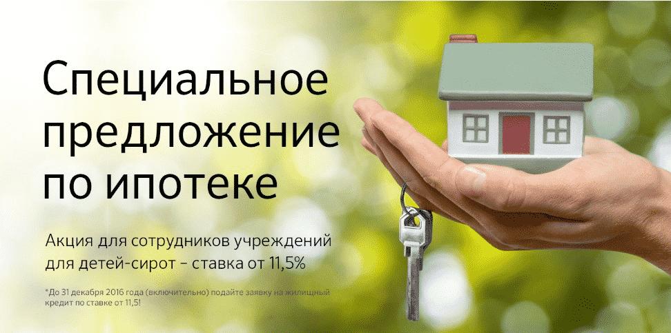 Социальное предложение по ипотеке