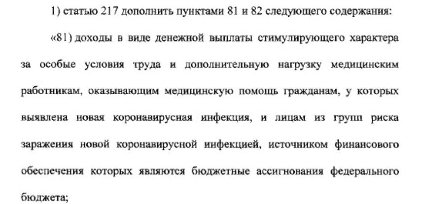 Статья 217 НК РФ п.81,82
