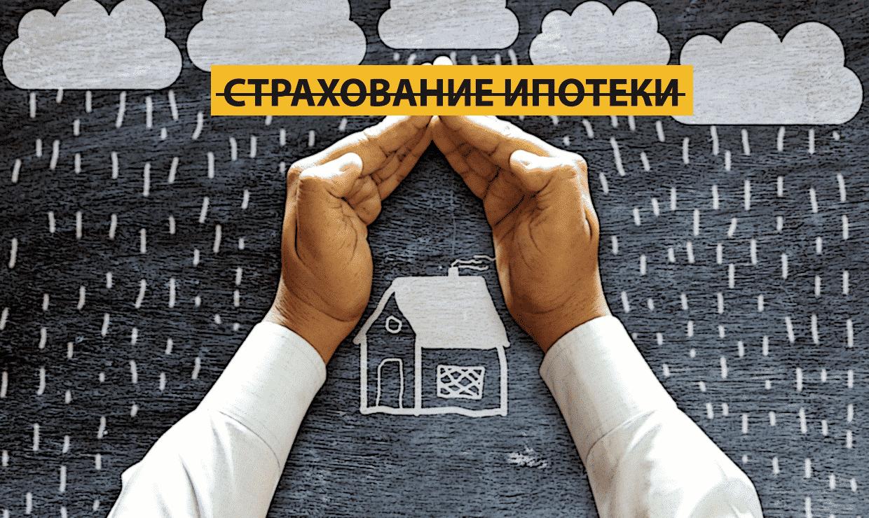 Обязательно ли оплачивать страхование ипотеки? Заемщиков ожидают приятные перемены