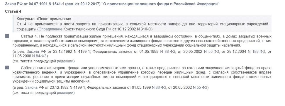 """Закон РФ от 04.07.1991 N 1541-1 """"О приватизации жилищного фонда РФ"""""""
