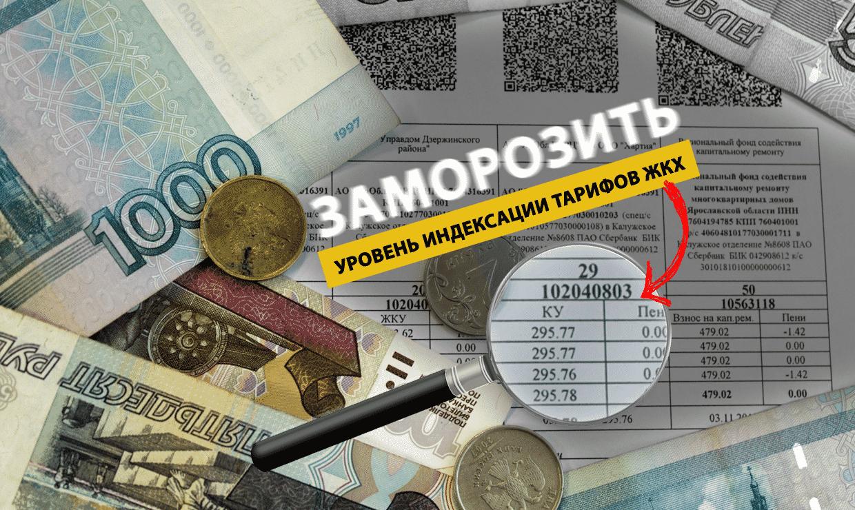 В Госдуме предложили заморозить уровень индексации тарифов ЖКХ