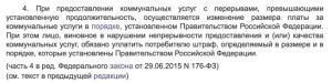 ч. 4 ст. 157 ЖК РФ