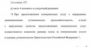 ч. 4 ст. 157 ЖК РФ – если примут законопроект