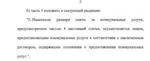 ч. 5 ст. 157 ЖК РФ