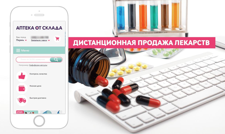 За лекарством в интернет – Президент подписал указ