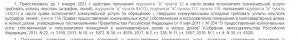 п. 32 Постановления Правительства РФ №354-2