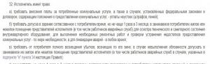 п. 32 Постановления Правительства РФ №354