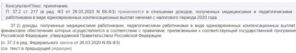 ст. 217 НК РФ