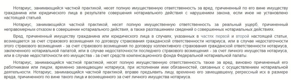 """ст.2 """"Основы законодательства о нотариате"""" – 2"""