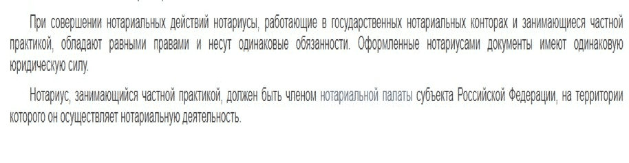 """ст.2 """"Основы законодательства о нотариате"""""""