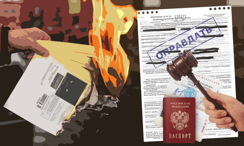 Россиян освободят от административной ответственности по легким правонарушениям