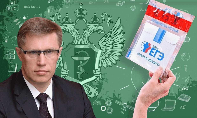 Министр здравоохранения назвал безопасные сроки проведения ЕГЭ