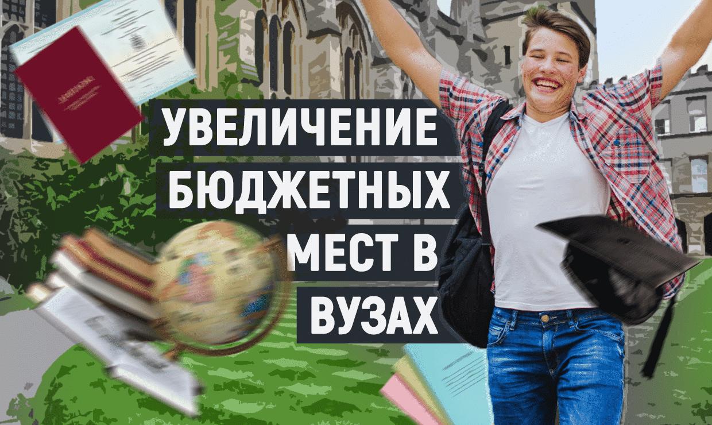 В Госдуму внесет законопроект об увеличении бюджетных мест в вузах