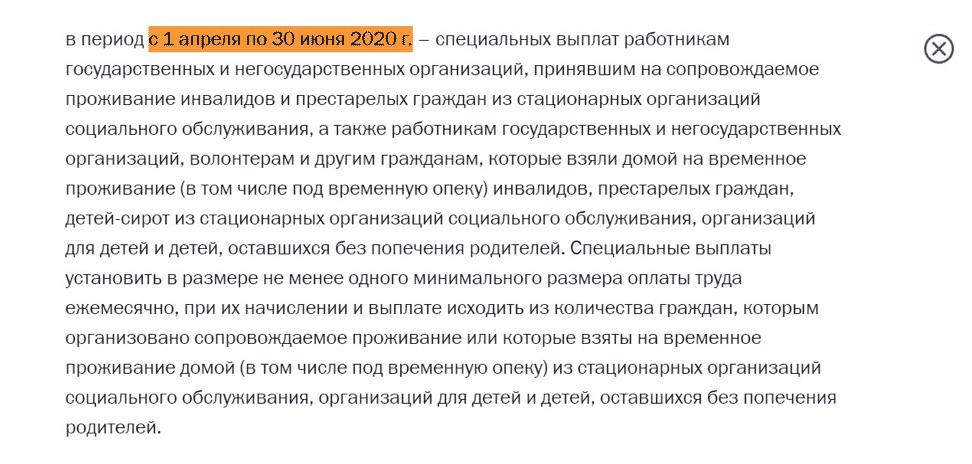 Дополнительные выплаты для соцработников и волонтеров – скрншот с сайта кремлин