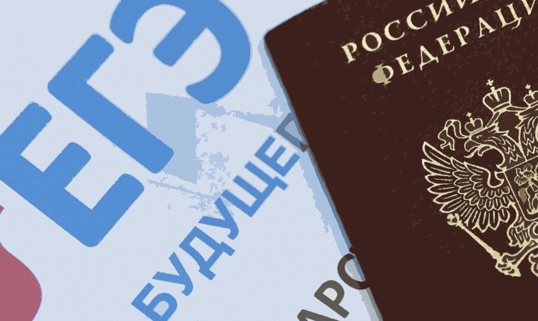 Путин заявил, что ЕГЭ пройдет по всей стране и начнется 29 июня