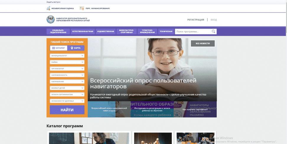 Главная страница сайта – навигатор.дети