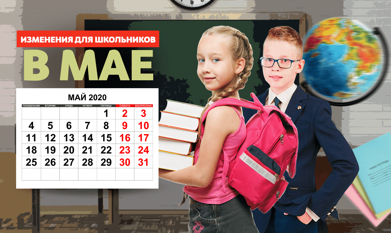 Что ожидает школьников и их родителей в мае? Новые изменения