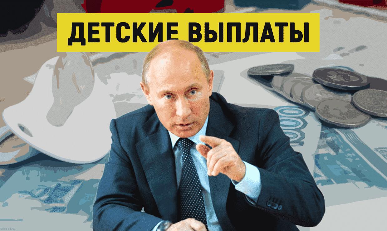 Путин поручил Правительству внести поправки по детским выплатам