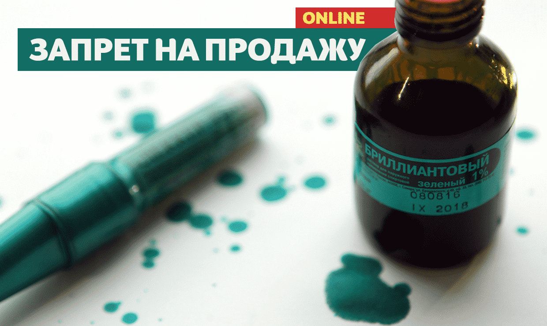 Какие лекарства нельзя купить онлайн? Отвечает Роспотребнадзор