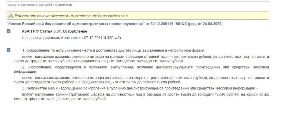КоАП РФ Статья 5.61. Оскорбление