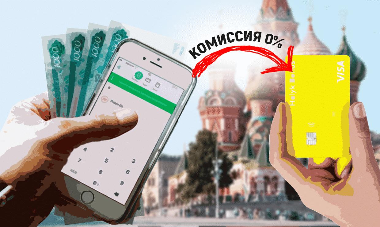 Банки отменили комиссию за перевод денег до 100 тыс. руб.