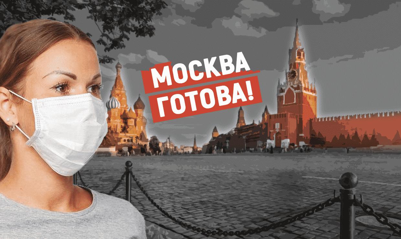 Роспотребнадзор: Москва готова к снятию ограничений на 1 и 2 этапе