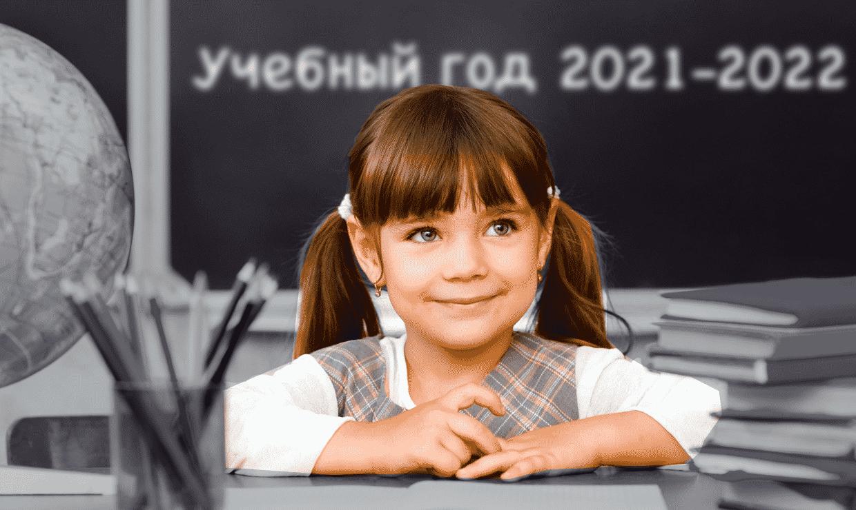 Будут ли школьники учиться дистанционно в следующем учебном году?