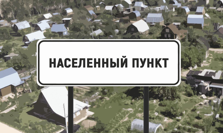 Как признать СНТ или ОНТ населенным пунктом и добиться развития инфраструктуры?