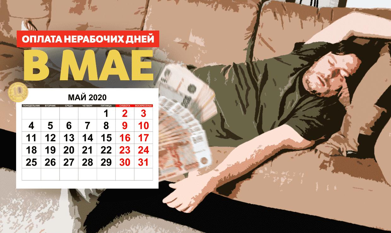 Как будут оплачиваться нерабочие дни в мае: разъясняет Минтруд