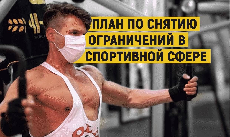3 этапа: Министерство спорта предложило план по снятию ограничений в спортивной сфере