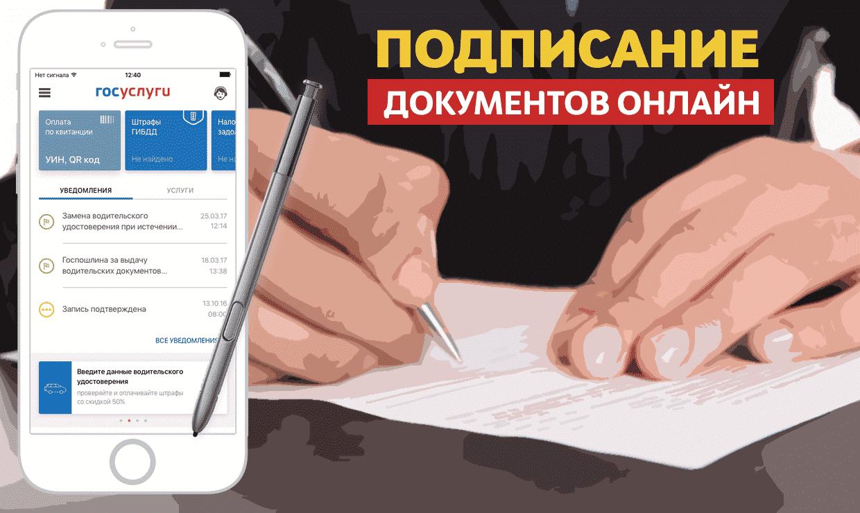 Через «Госуслуги» можно будет подписывать важные документы
