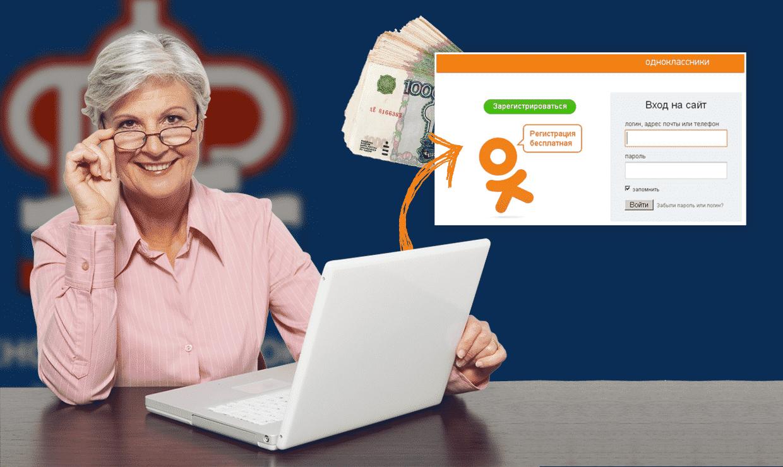Минэкономразвития предлагает оформлять пенсии и социальные пособия через соцсети