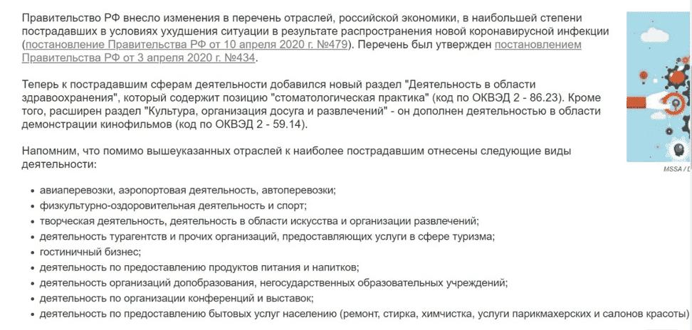 Постановление Правительства РФ от 03.04.2020 №434