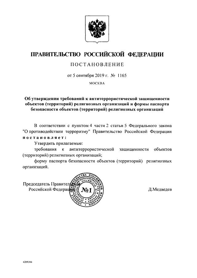 Постановление Правительства РФ от 5 сентября 2019 года № 1165