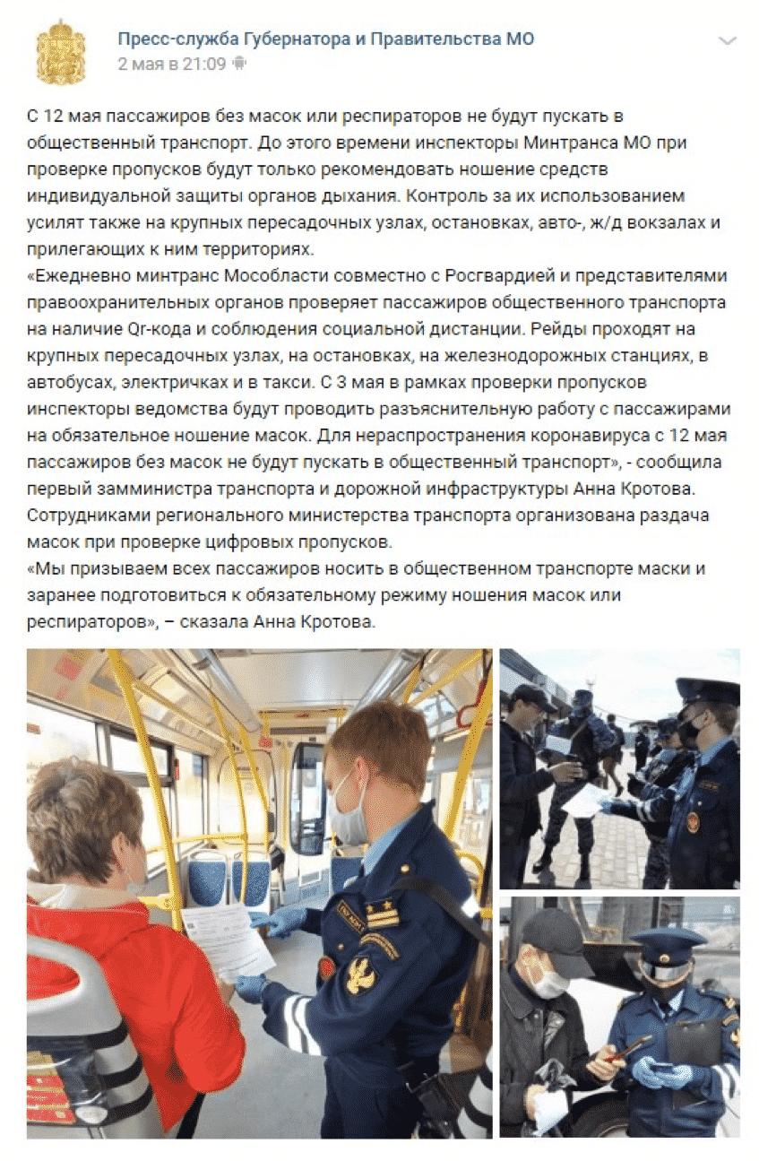 Пресс-служба Губернатора и Правительства МО в официальной группе Вконтакте