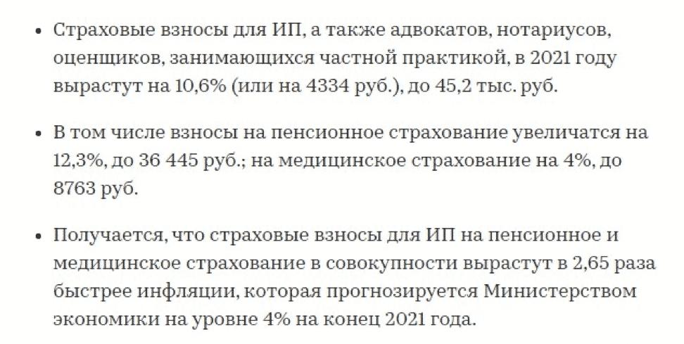 Размер страховых взносов в 2021 году