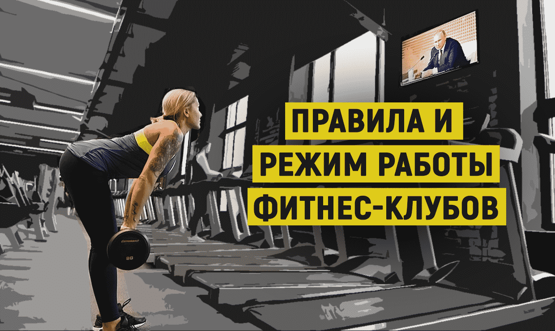 Роспотребнадзор рассказал о новых правилах работы фитнес-клубов