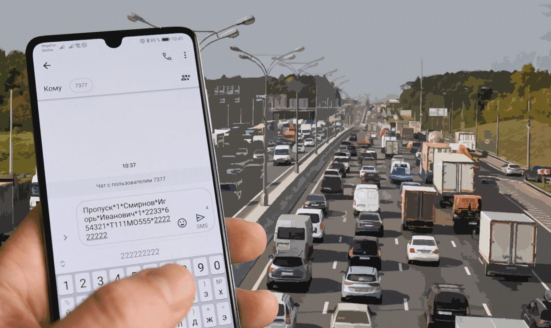 С 12 мая оформление цифровых пропусков по СМС в Москве отменено