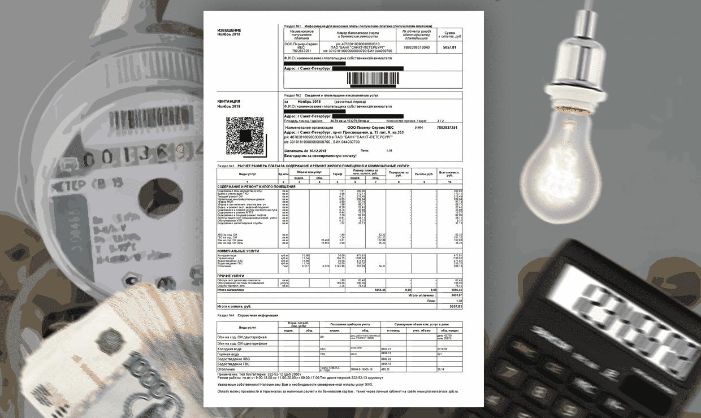 В Госдуме предложили изменить систему оплаты ЖКУ